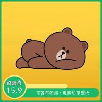 可爱布朗熊 电脑动态壁纸 高清视频桌面手绘插画美化主题 高清视频素材下载