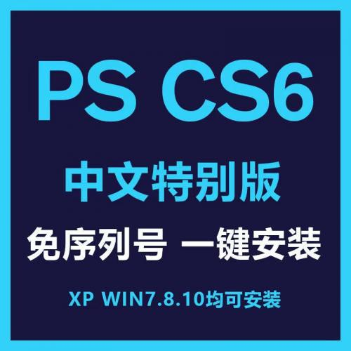 PSCS6软件安装包中文特别版 一键安装长期使用快捷方便