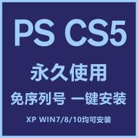 PSCS5软件安装包 免激活一键安装长期使用简单方便操作