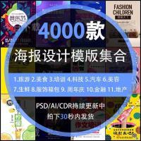 ps海报素材库地产广告宣传促销旅游招聘食品婚纱电影PSD设计模板