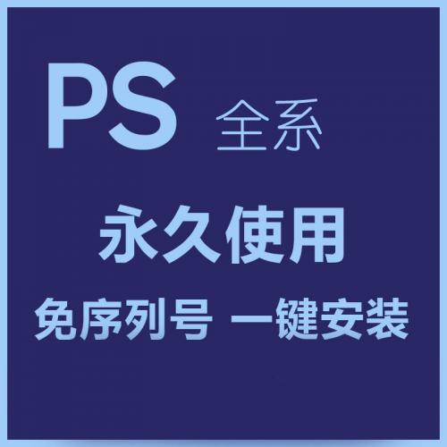 PS系列软件安装包 全系一键下载安装 长期使用CS3/4/5/2020