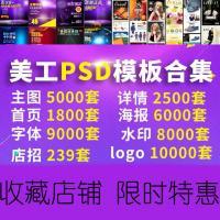 淘宝美工海报描述详情页首页主图店铺装修PSD设计模板分层素材库