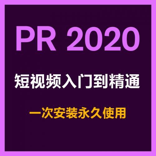 PR软件2021安装包教程mac/win全套视频剪辑pr下载插件预设中文版
