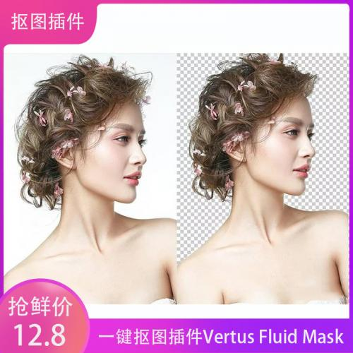 Photoshop一键抠图插件 Vertus Fluid Mask 3 汉化版下载Ps扣头发丝插件