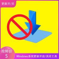 Windows系统更新一键开启/关闭工具 系统禁用更新开关软件