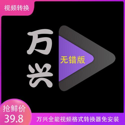 万兴全能视频图片格式转换器v11.7.7.1免安装绿色无错版网页视频下载/录屏/压缩/刻录软件工具