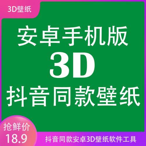 抖音同款安卓3D动态壁纸宝盒app软件工具下载