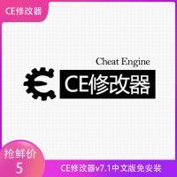 CE修改器v7.1中文版下载 Cheat Engine 7.1 汉化版免安装