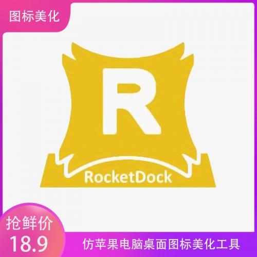 电脑桌面图标收纳美化软件 仿苹果桌面工具RocketDock中文版免安装下载