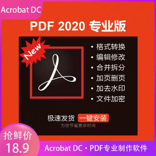 Adobe acrobat pro dc 2020破解版PDF专业制作编辑软件下载
