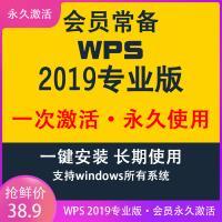 WPS Office2019专业版一键永久激活工具 会员永久激活软件下载(WPS Office+激活工具打包)