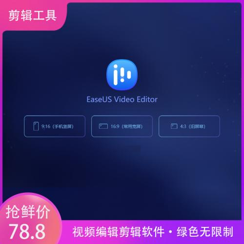 视频剪辑编辑软件绿色版功能无限制 EaseUS Video Editor v1.6.0.35破解版下载