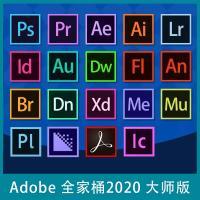 Adobe2020全家桶大师版:PS PR AE AI LR软件Photoshop中文版一键安装 Adobe2020 v10.8全套