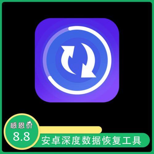 安卓版深度数据恢复工具 Dumpster v3.3.368绿色专业无错直装版下载