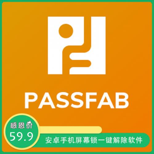 安卓手机屏幕锁解除破解软件下载PassFab Android Unlocker