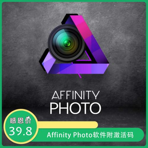 新一代图像编辑软件:Serif Affinity Photo 1.8.4.693 (x64)多语言版(赠激活码 序列号)
