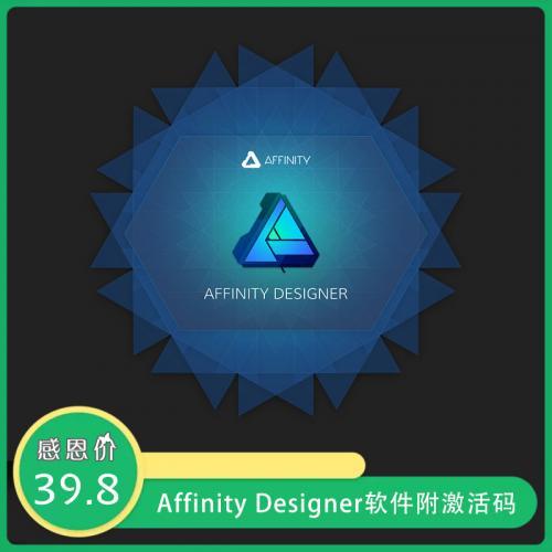 新一代矢量图设计编辑软件:Serif Affinity Designer 1.8.4.693 (x64)多语言版(赠激活码 序列号)