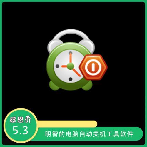 明智的电脑自动关机 重启 注销 睡眠设置工具 软件Wise Auto Shutdown v1.7.8.97(免安装便携版)