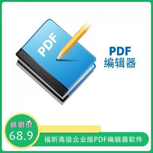 PDF编辑软件:福昕高级企业版PDF编辑器软件v10.1绿色便携版 PDF创建管理工具