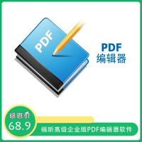 PDF编辑软件:福昕高级企业版PDF编辑器软件v10.0.1绿色便携版 PDF创建管理工具