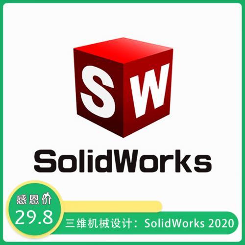 SolidWorks SP4 2020绿色版下载 SW2020三维机械设计软件