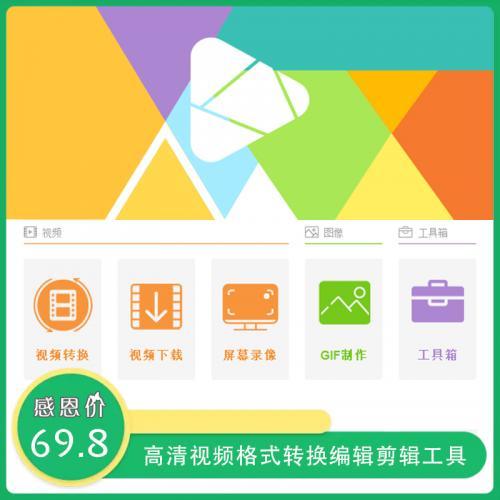 高清视频格式转换器 视频编辑 剪辑工具软件HD Video Converter Factory v19.0.7绿色版