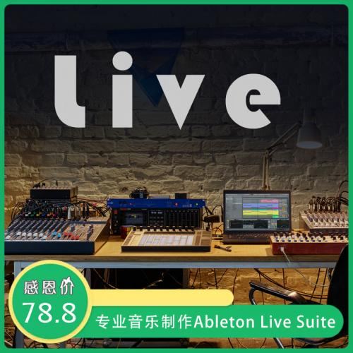 Ableton Live Suite 10 绿色中文版(内附注册机)专业音乐制作编辑软件