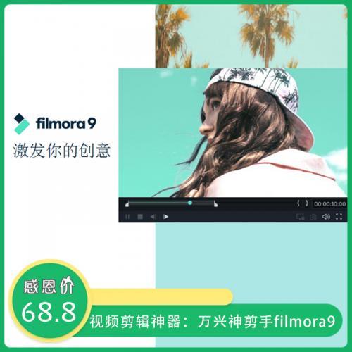 万兴喵影 万兴神剪手 Wondershare filmora9 v9.5.2.9绿色中文完整版免安装(赠送官方完整特效包)