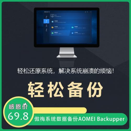 傲梅轻松系统数据备份工具:AOMEI Backupper Technician Plus v5.9.0增强版软件下载(免安装激活版)