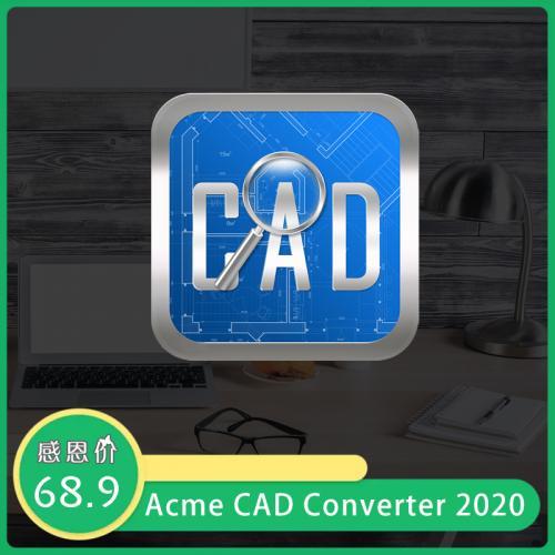 DWG CAD文件查看转换工具:Acme CAD Converter 2020 v8.9.8.1516软件下载(已注册)