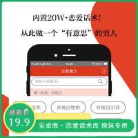 安卓版 恋爱话术库 v3.8.0绿化版永久会员 撩妹 撩汉技巧恋爱魔方下载