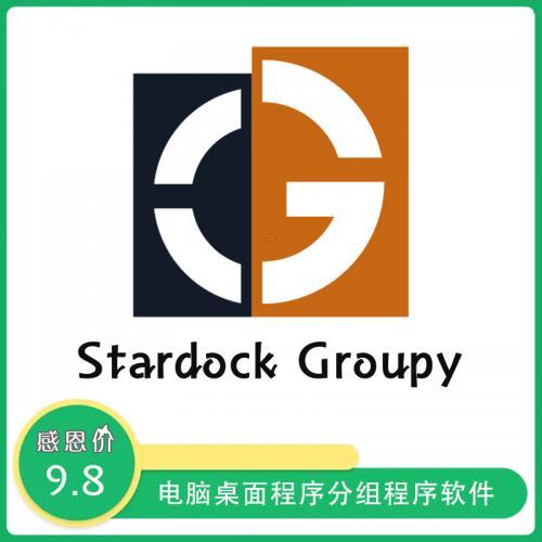 电脑桌面程序分组软件Stardock Groupy v1.40绿色版汉化