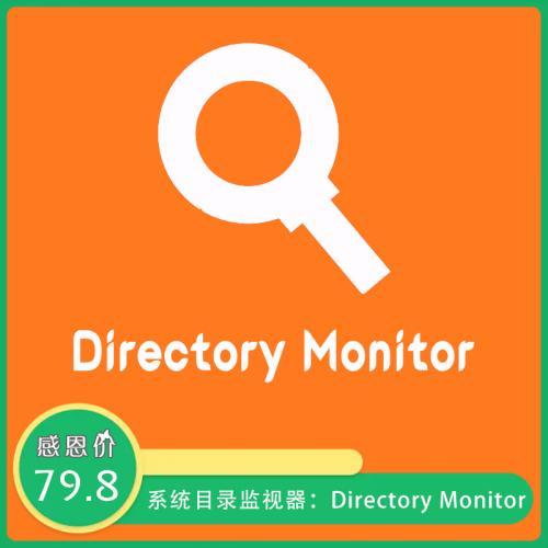 系统目录监视器软件:Directory Monitor v2.13.5.3(专业授权版)下载