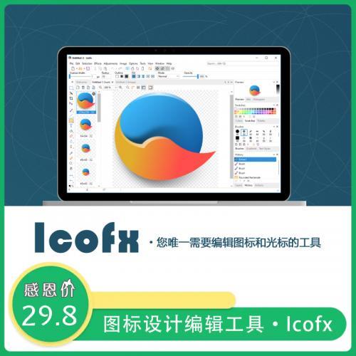 专业图标编辑器:ico图标编辑设计软件 icofx v3.4汉化便携版无需安装