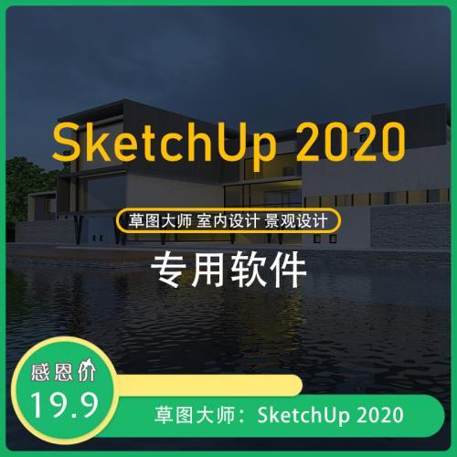 草图大师 Sketch Up2020 3D设计软件绿色完整版下载