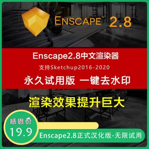 草图实时渲染器软件:Enscape2.8正式版汉化-无限试用版下载