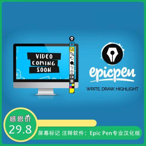 屏幕标记 注释软件:Epic Pen v3.9.29专业汉化版下载