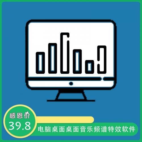 电脑桌面 音乐频谱特效软件:X Music Spectrum绿色中文版(附使用教程)