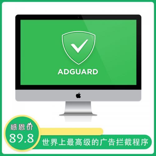 电脑广告拦截软件:世界上最高级的广告拦截程序 AdGuard v7.5.3371.0(高级版)
