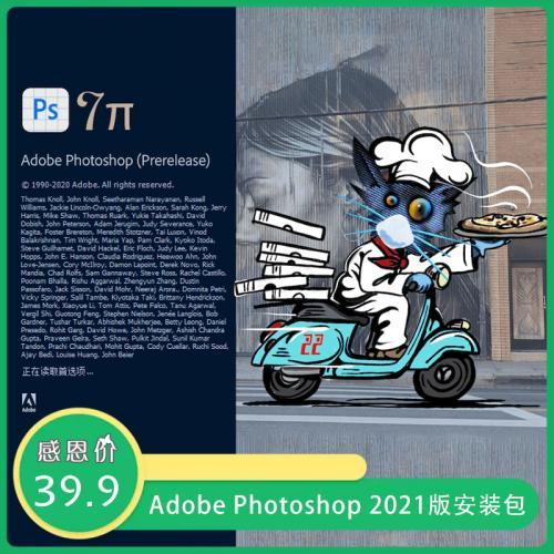 Adobe Photoshop 2021绿色破解版安装包下载 PS2021 抢先体验新功能