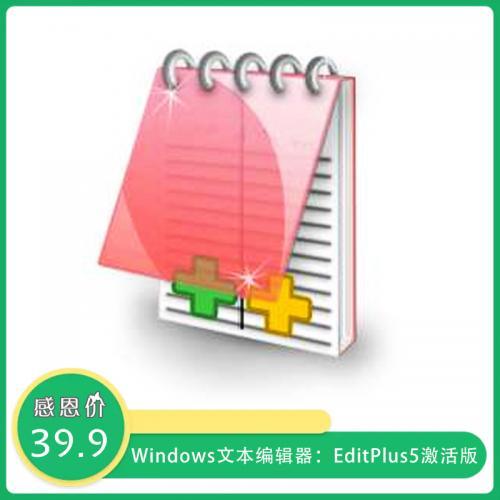 Windows文本编辑器:EditPlus5激活版 内置FTP FTPS sftp功能 PHP html编辑工具(汉化版)
