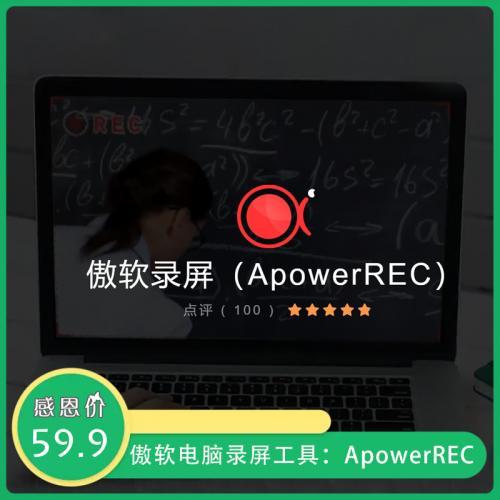 傲软 电脑录屏工具:ApowerREC v1.4.5.9 破解注册版下载