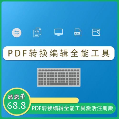 PDF转换全能工具:PDF转word 图片转换、编辑、拆分、合并、加水印、签名、分割、加密、解密PDF软件PDF Shaper Professional 激活注册版