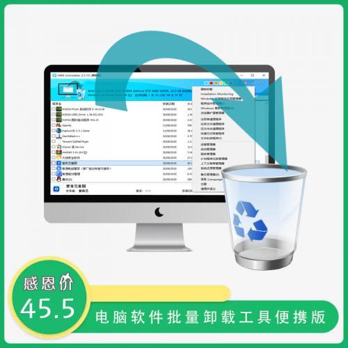电脑软件程序强力批量卸载工具:HiBit Uninstaller v2.5.10 激活便携汉化版软件下载