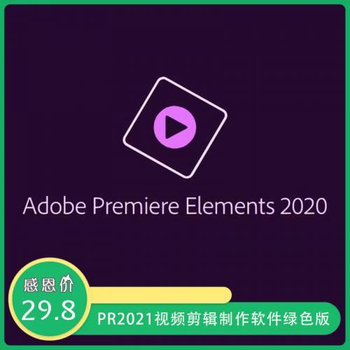 PR2021 智能视频编辑剪辑软件Premiere Elements 2020-2021 v19.0中文破解版安装下载