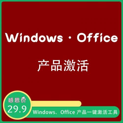 Windows、Office 产品一键激活 注册软件工具