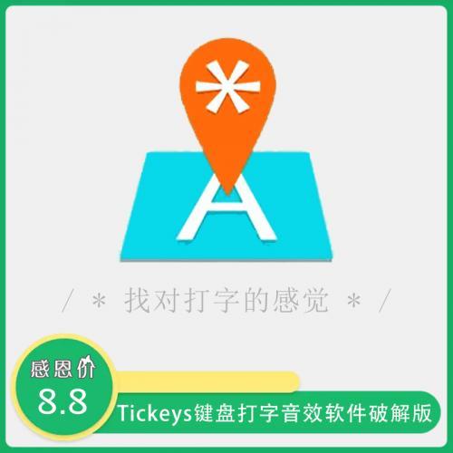 键盘打字音效软件:Tickeys v1.1.1免安装绿色破解版下载