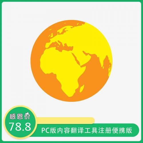 电脑版翻译工具:Easy Translator v15.5.7激活授权便携版下载
