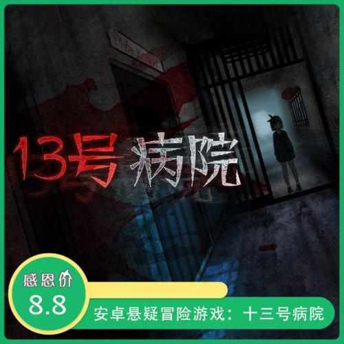 十三号病院 破解版下载 安卓悬疑冒险游戏