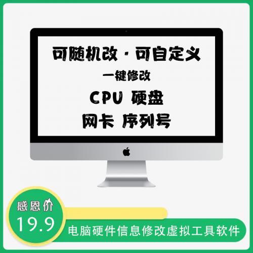 电脑硬件信息虚拟修改软件:自定义一键修改机器码 硬盘 CPU 序列号软件 可解决设备被封问题